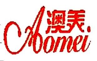 广州澳美化妆品有限公司 最新采购和商业信息