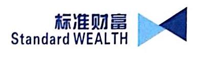 标准财富投资管理(上海)有限公司南宁分公司