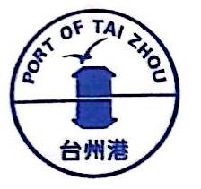 浙江台州湾港务有限公司 最新采购和商业信息
