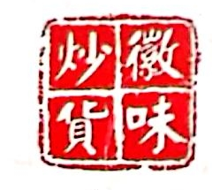 蚌埠市徽味炒货厂 最新采购和商业信息