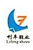 江西利丰鞋业有限公司 最新采购和商业信息