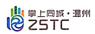 温州天互网络科技有限公司 最新采购和商业信息