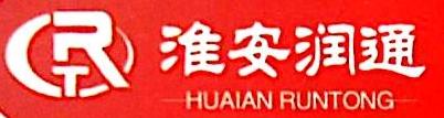 淮安市润通汽车销售有限公司 最新采购和商业信息