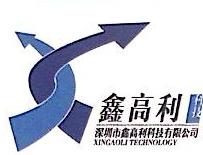 深圳市鑫高利科技有限公司 最新采购和商业信息