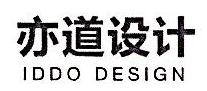 上海亦道企业形象策划有限公司