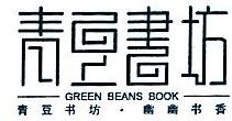 青豆书坊(北京)文化发展有限公司 最新采购和商业信息