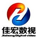 重庆佳宏数视科技有限公司 最新采购和商业信息
