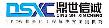 中山市世诚照明科技有限公司 最新采购和商业信息