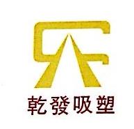 东莞市乾发吸塑制品有限公司 最新采购和商业信息