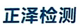山东正泽检测技术有限公司 最新采购和商业信息