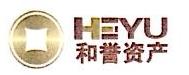 广州和誉资产管理合伙企业