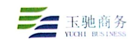 南京玉驰商务服务有限公司 最新采购和商业信息