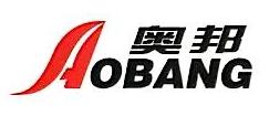 许昌奥邦汽车销售服务有限公司