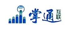 山西掌通互联科技有限公司 最新采购和商业信息