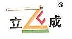 浙江立成印染机械科技有限公司 最新采购和商业信息