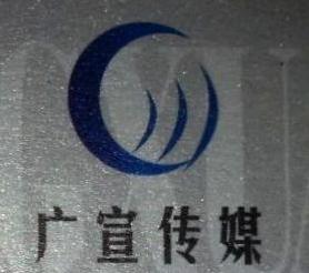 扬州市广宣传媒广告有限公司