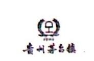 衡阳市酱香春文化酒业推广有限公司 最新采购和商业信息