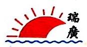 德清瑞广工艺品有限公司 最新采购和商业信息