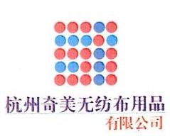 杭州奇美无纺布用品有限公司 最新采购和商业信息