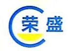 广东荣盛建设工程有限公司