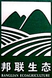 柳州市邦联生态农业投资有限责任公司