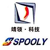 云南靖领科技有限公司