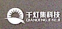 深圳市千灯集科技有限公司 最新采购和商业信息