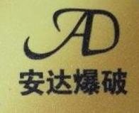 兴国县安达爆破工程有限公司 最新采购和商业信息