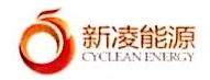 浙江新凌能源投资有限公司 最新采购和商业信息