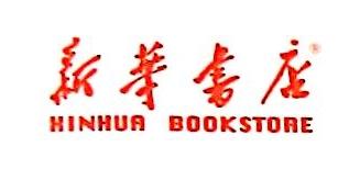 宣城新华书店有限公司 最新采购和商业信息