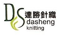 宁波达胜针织服饰有限公司 最新采购和商业信息