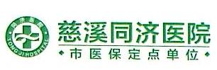 慈溪同济医院(普通合伙) 最新采购和商业信息