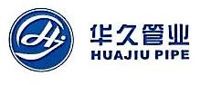 安徽省华久管业有限公司
