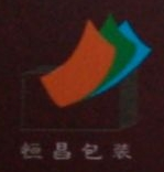 萍乡市恒昌包装有限公司 最新采购和商业信息