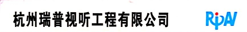 杭州瑞普视听工程有限公司 最新采购和商业信息
