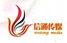 莆田市信通文化传媒有限公司 最新采购和商业信息