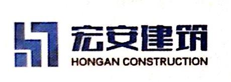 成都市宏安建筑工程有限公司 最新采购和商业信息