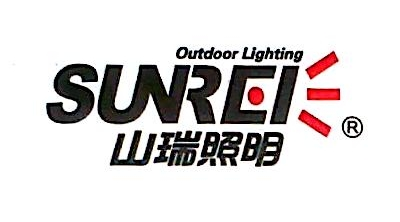 慈溪市山瑞光电有限公司 最新采购和商业信息
