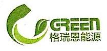 苏州格瑞恩环保科技有限公司