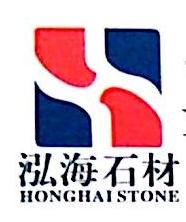 南安市泓海石业有限责任公司 最新采购和商业信息