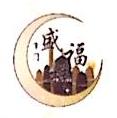 天津市盛福祥清真食品有限公司 最新采购和商业信息