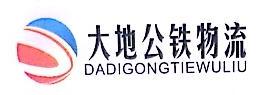 台州市路桥大地公铁物流有限公司