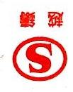 绍兴市越城铸造有限公司 最新采购和商业信息