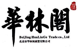 北京市华林阁商贸有限公司