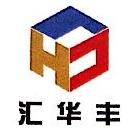 深圳市汇华丰实业发展有限公司