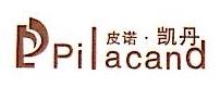 深圳市皮诺凯丹家具有限公司 最新采购和商业信息