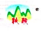深圳市秋歌生物科技发展有限公司 最新采购和商业信息