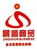 楚雄景顺商贸有限公司 最新采购和商业信息