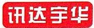 深圳市讯达宇华科技有限公司 最新采购和商业信息