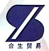 中山市松源贸易有限公司 最新采购和商业信息